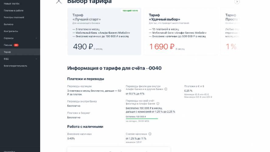 Смена тарифа в интернет-банке А figma