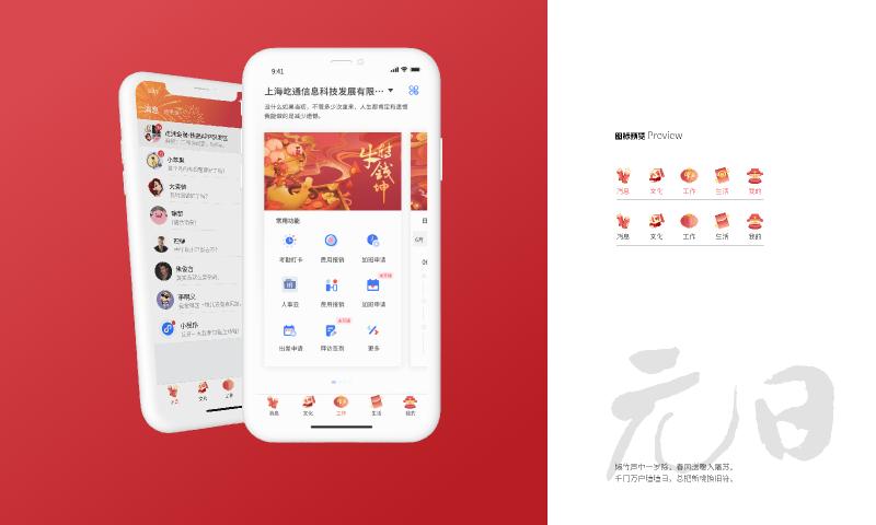 """🎉✨新春图标""""元日""""🎊 New Year Icons figma"""