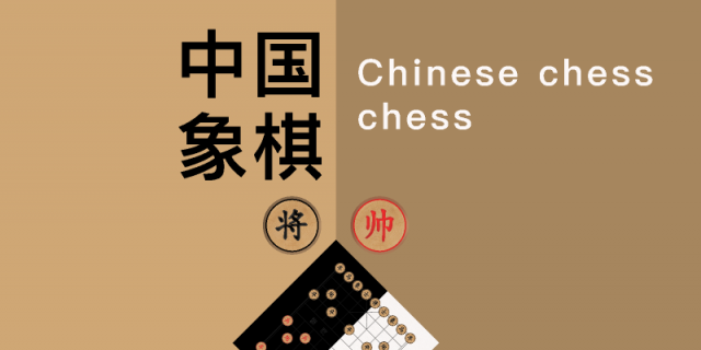 中国象棋Chinese chess chess Figma