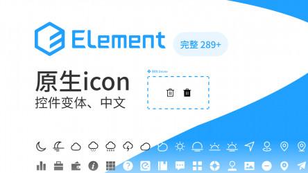 Figma Freebie Element Icons 【饿了么图标库】