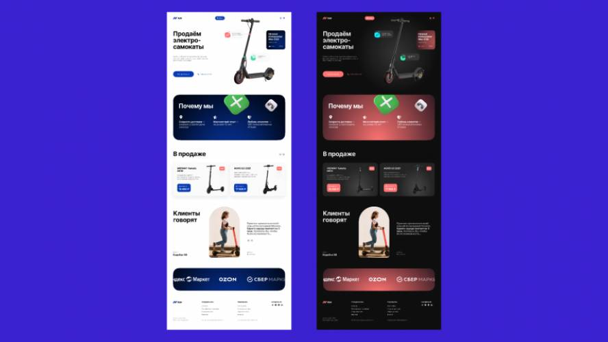 Figma Scooter Mobile Template