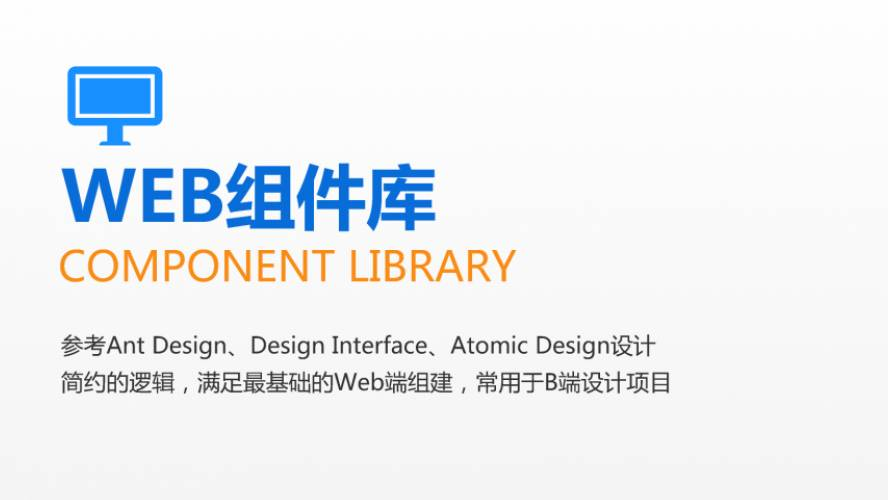 Figma Web Component Library