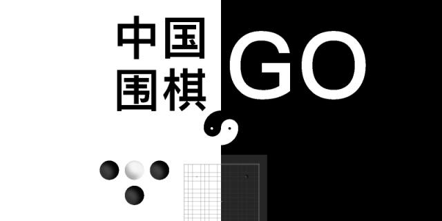 中国围棋Go figma