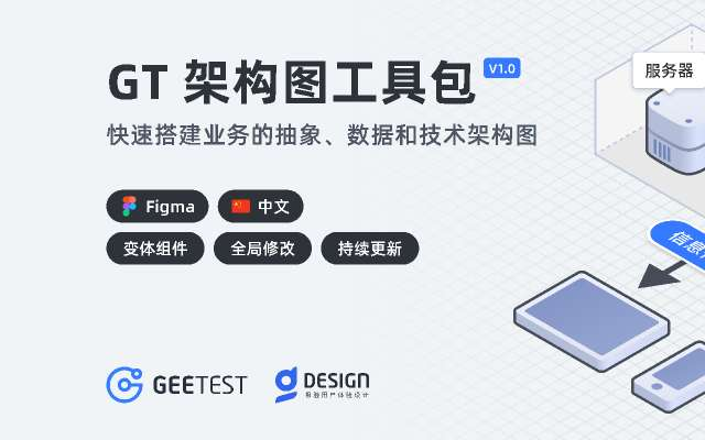 GT Architecture Diagram Toolkit - GT 架构图工具包