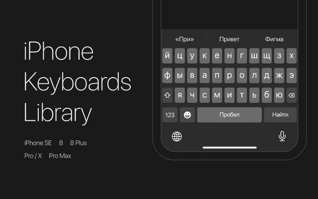 iPhone keyboards library figma