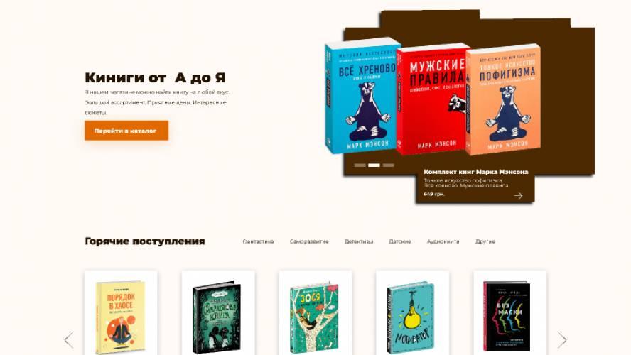 Landing-page bookstore app mobile figma