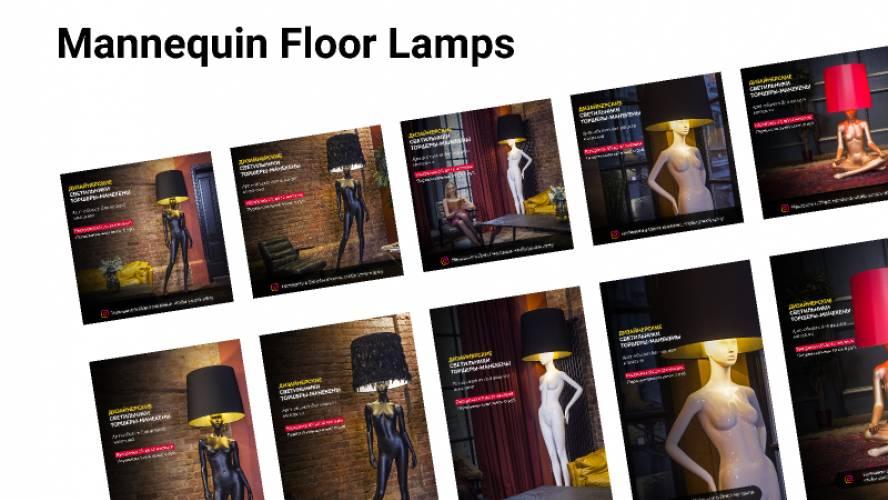 Mannequin Floor Lamps ( Торшеры-Манекены )