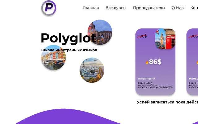 Polyglot figma