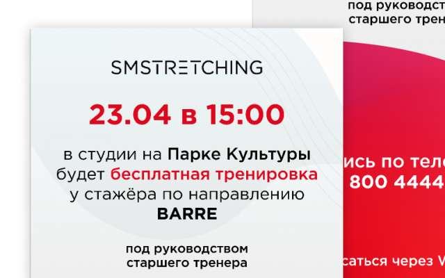 SM_free training standee